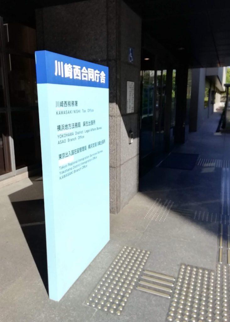 川崎西税務署