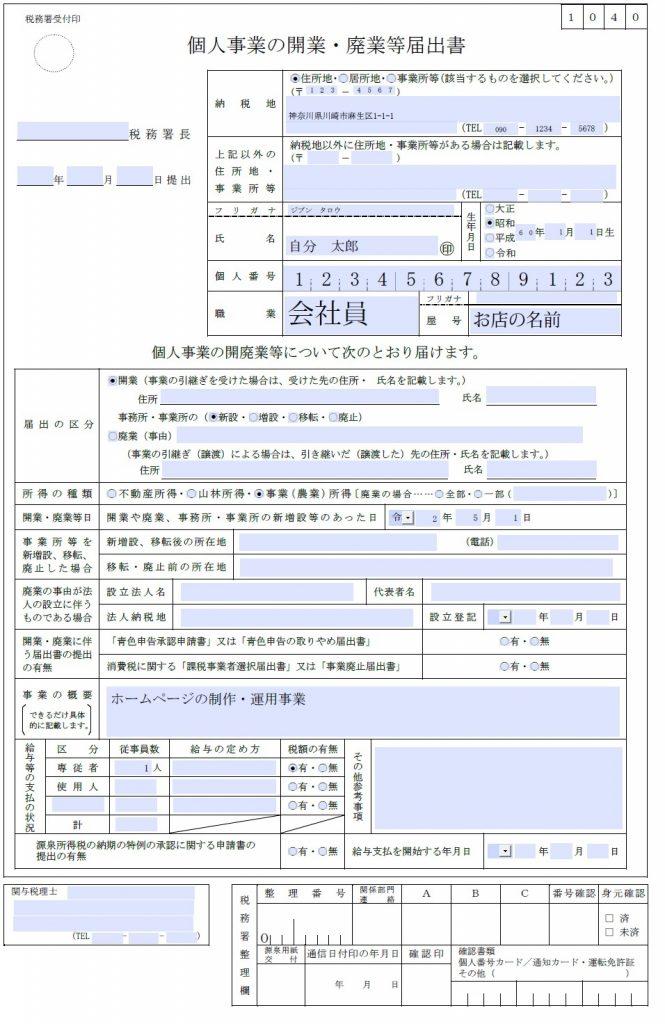 個人事業の開業・廃業等届出書の記入例
