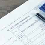 【保存版】個人事業主の開業申請届の手続き方法