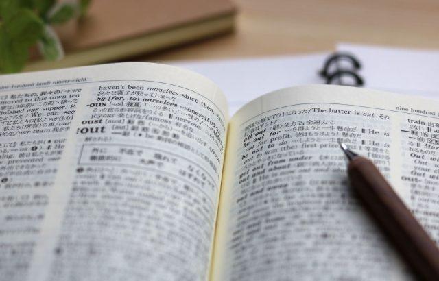 【2021年版】英語が苦手な受験生必見!英語不要の大学入試(首都圏・文系)