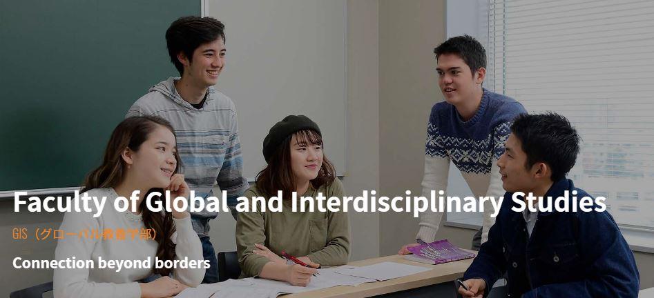 法政大学グローバル教養学部