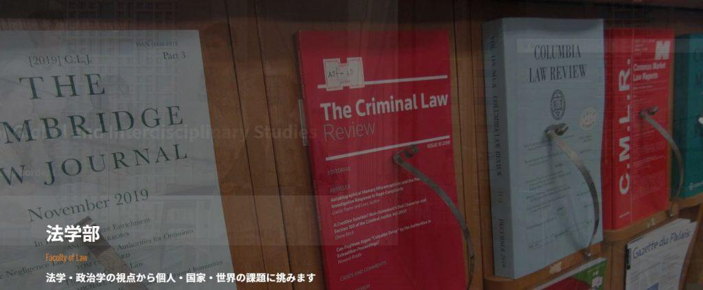 法政大学法学部