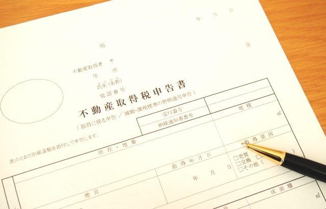 【宅建】所得税(譲渡所得)