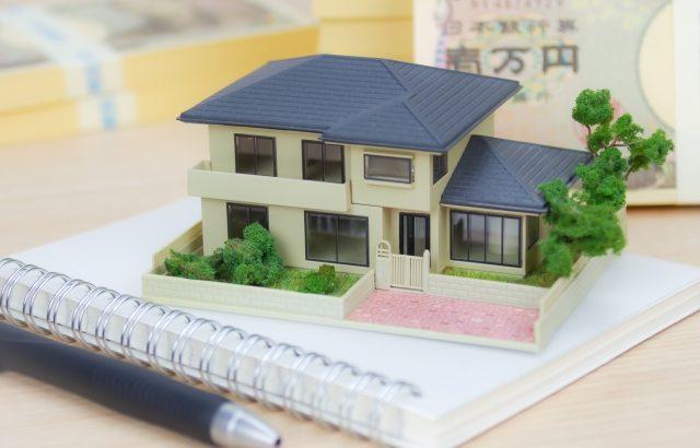 【宅建】固定資産税